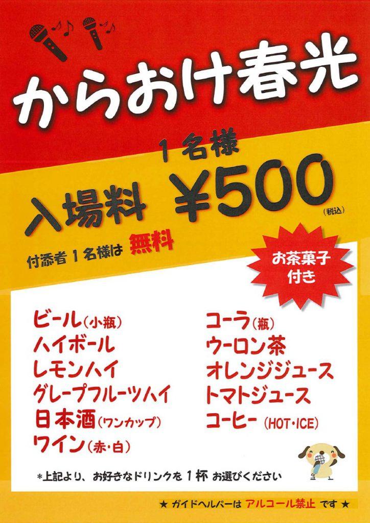 1名様500円 *介助者(健常者)1名様は無料 ワンドリンク(アルコール類を含む)・お茶菓子付きで歌い放題