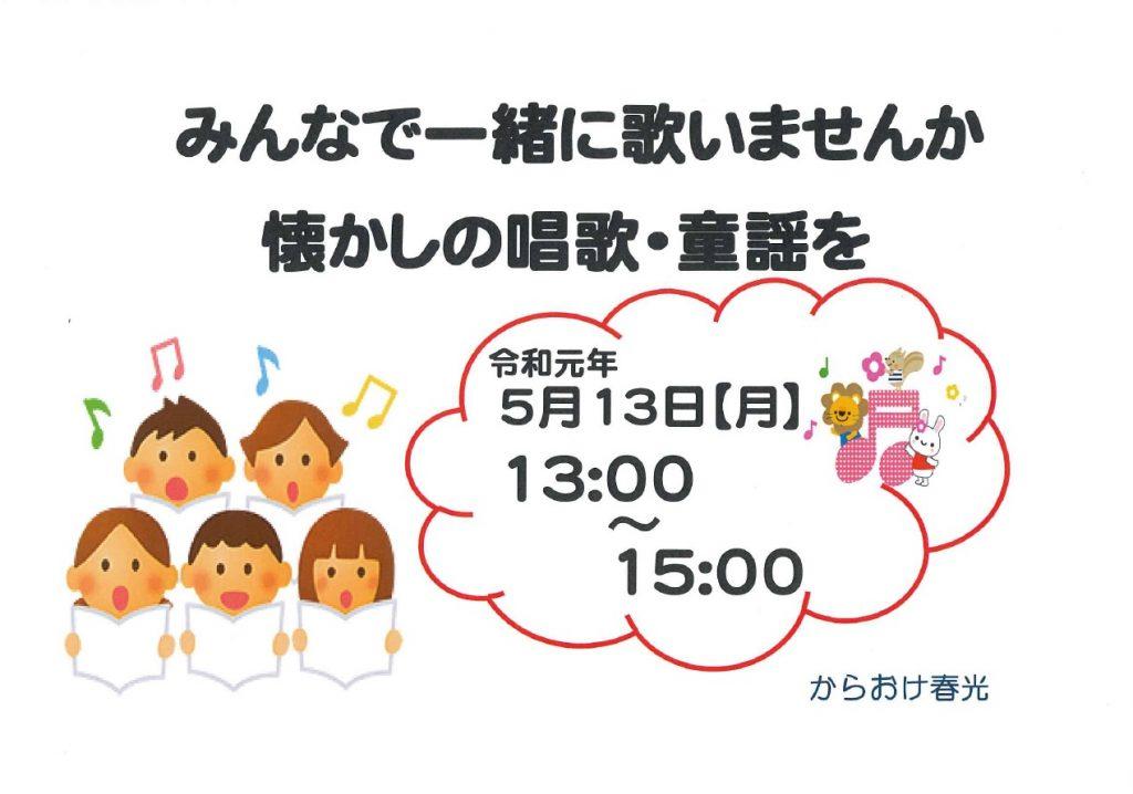 ご案内 令和元年5月13日(月曜日)午後1時から3時まで 懐かしの唱歌・童謡をみなさんで一緒に歌いませんか?