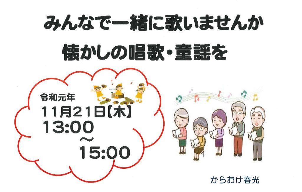 ご案内 令和元年11月21日(木曜日)午後1時から3時まで 懐かしの唱歌・童謡をみなさんで一緒に歌いませんか?是非お問い合わせください。