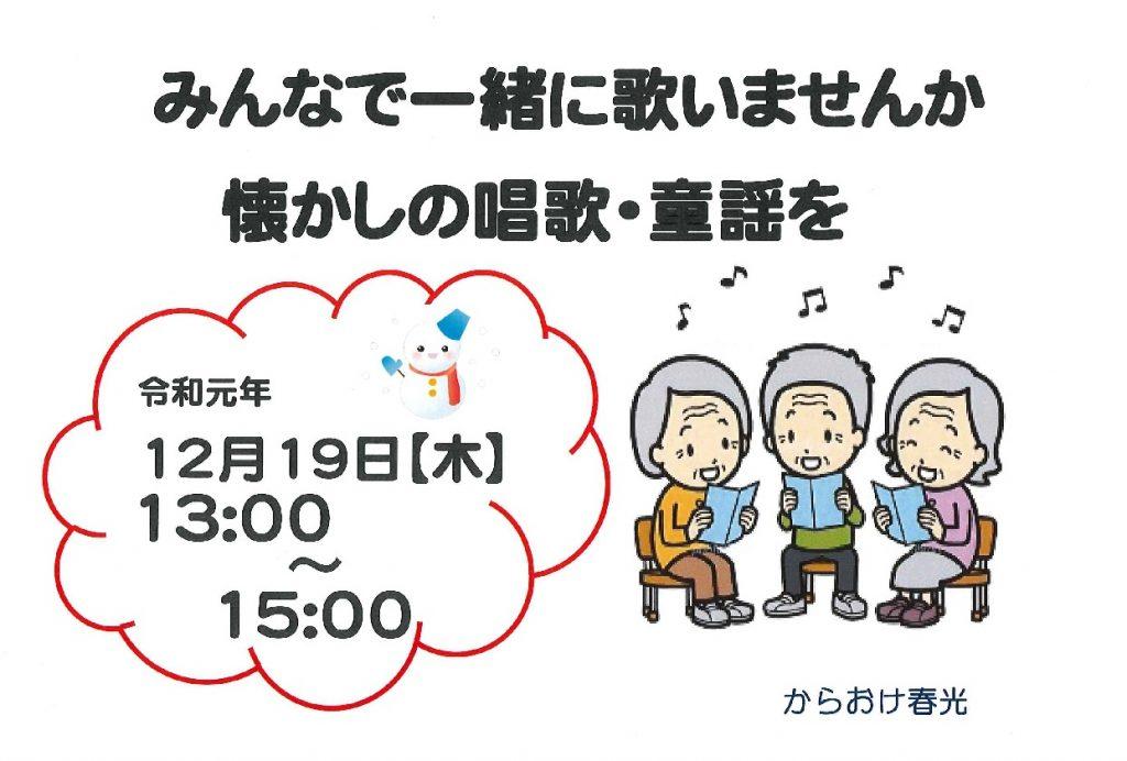 ご案内 令和元年12月19日(木曜日)午後1時から3時まで 懐かしの唱歌・童謡をみなさんで一緒に歌いませんか?是非お問い合わせください。