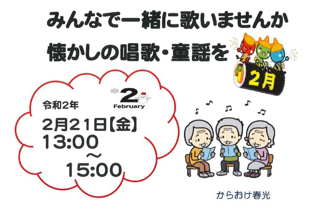 ご案内 令和2年2月21日(金曜日)午後1時から3時まで 懐かしの唱歌・童謡をみなさんで一緒に歌いませんか?是非お問い合わせください。